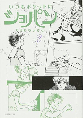 いつもポケットにショパン (2) (集英社文庫―コミック版)の詳細を見る