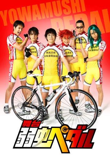舞台『弱虫ペダル』【DVD】