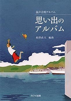 混声合唱アルバム 思い出のアルバム (2826)