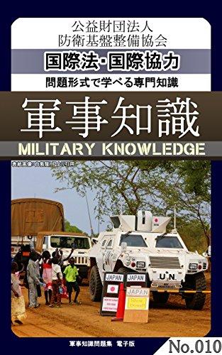 問題形式で学べる専門知識_軍事知識010(国際法・国際協力)