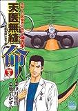 天医無縫命 3 (ニチブンコミックス)