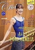 クロワゼ(74) 2019年 4 月号 [雑誌]: クララ 別冊 画像