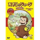 おさるのジョージ ベスト・セレクション2 お庭を探検! [DVD]