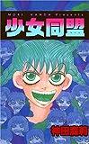 少女同盟 / 神田 森莉 のシリーズ情報を見る