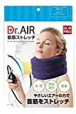Dr.AIR首筋ストレッチ