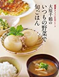 大原千鶴のいつもの野菜で旬ごはん NHKきょうの料理シリーズ