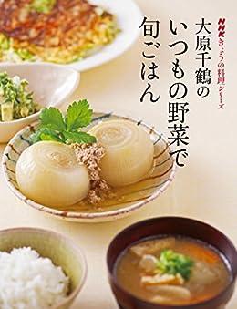 [大原 千鶴]の大原千鶴のいつもの野菜で旬ごはん NHKきょうの料理シリーズ