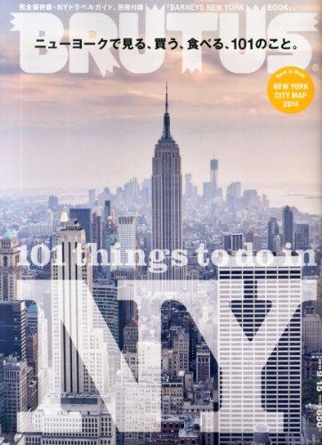 BRUTUS (ブルータス) 2013年 9/15号 [雑誌]の詳細を見る