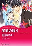 星影の眠り (ハーレクインコミックス)