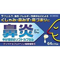 【指定第2類医薬品】オールP鼻炎ソフトカプセルA PB 64カプセル