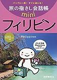 旅の指さし会話帳mini フィリピン(フィリピノ語)