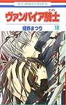 ヴァンパイア騎士 第18巻 (花とゆめCOMICS)