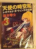 天使の時空船 3―レオナルド・ダ・ヴィンチの伝説 (アイランドコミックスPRIMO)