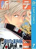 新テニスの王子様 7 (ジャンプコミックスDIGITAL)
