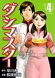 ダシマスター 4 (ヤングジャンプコミックス BJ)