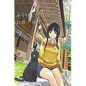 ふらいんぐうぃっち(1) (講談社コミックス)
