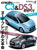 シトロエンC3&DS3のすべて (モーターファン別冊 ニューモデル速報/インポーテッドシリーズ vol.12) 画像