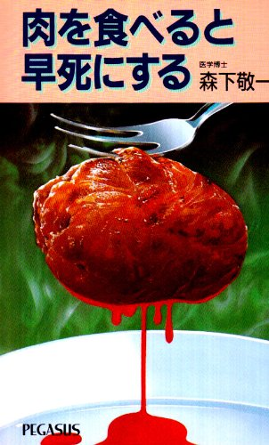 肉を食べると早死にする