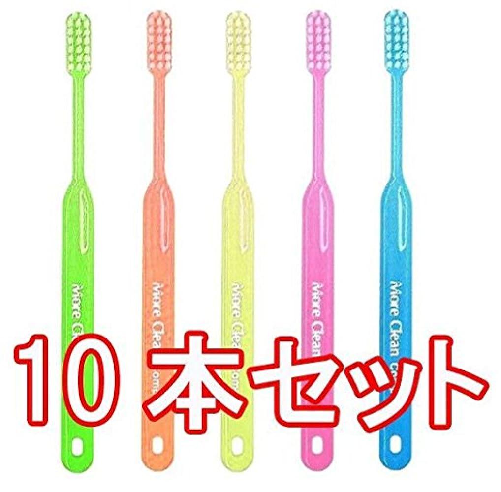 バナーインターネット色合いウィルデント モアクリーン 歯ブラシ コンパクト 10本入