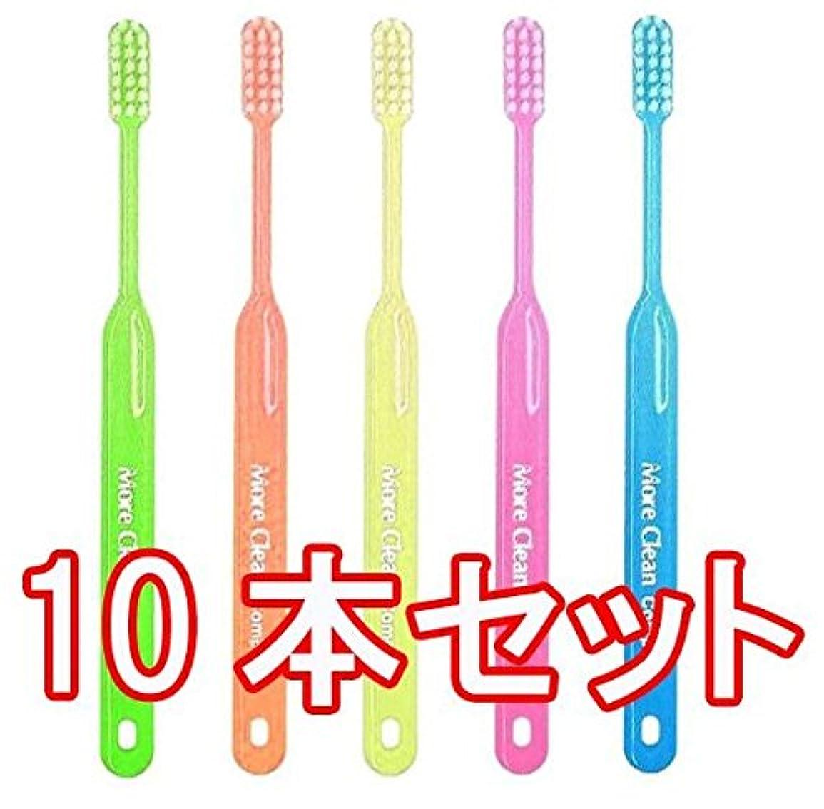 ウィルデント モアクリーン 歯ブラシ コンパクト 10本入
