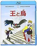 王と鳥[Blu-ray/ブルーレイ]