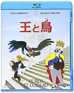 王と鳥 [Blu-ray]