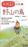 野山の鳥 (わかる!図鑑3)
