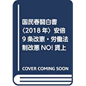 国民春闘白書〈2018年〉安倍9条改憲・労働法制改悪NO!賃上げと安定雇用で地域活性化!