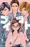 コイマト―恋的― 分冊版(1) (別冊フレンドコミックス)