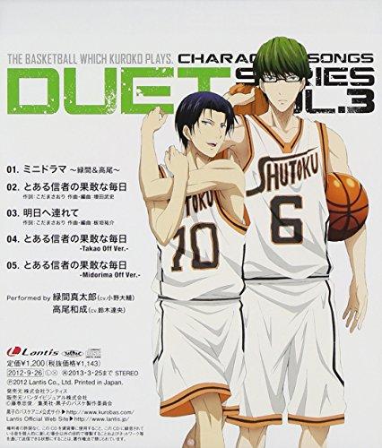 TVアニメ 黒子のバスケ キャラクターソング DUET SERIES Vol.3