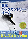 日本バックカントリー・オール 50エリア170ルート (パウダーガイド12)