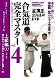 DVD>合気道完全マスター 4(上級編) 養神館公式技術DVD (<DVD>)
