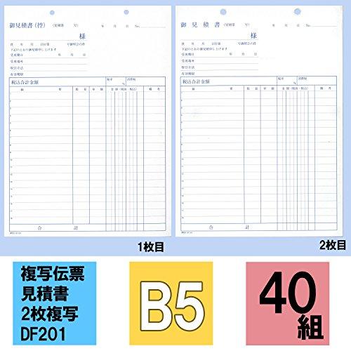 アピカ 複写伝票 見積書 2枚複写×40組 B5タテ DF201