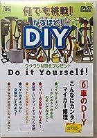 何でも挑戦!なるほど!DIY 6 マイカー修理DIY [DVD]