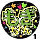 【ジャンボうちわ用プリントシール】【AKB48/茂木忍】『もぎちゃん』《タイプ1》全シールカット済みなので簡単に貼れる!