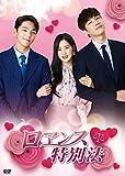 ロマンス特別法[DVD]