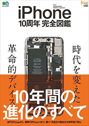 iPhone10周年 完全図鑑[雑誌] flick!特別編集