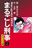 ★【100%ポイント還元】【Kindle本】まるごし刑事 デラックス版1、3が特価!