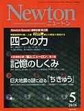 Newton(ニュートン) 2016年 05 月号 [雑誌]