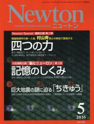 Newton(ニュートン) 2016年 05 月号 [雑誌]の詳細を見る