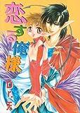 恋する俺様 1 (光彩コミックス)