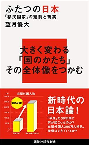 [画像:ふたつの日本 「移民国家」の建前と現実 (講談社現代新書)]