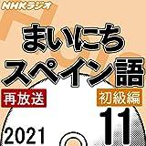 NHK まいにちスペイン語 初級編 2021年11月号