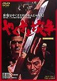 やくざと抗争[DVD]
