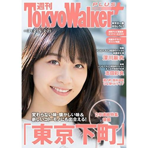 週刊 東京ウォーカー+ 2018年No.7 (2月14日発行) [雑誌]