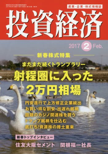 投資経済 2017年 02 月号 [雑誌]