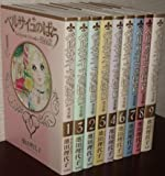ベルサイユのばら 完全版 全9巻完結セット(コミックセット)