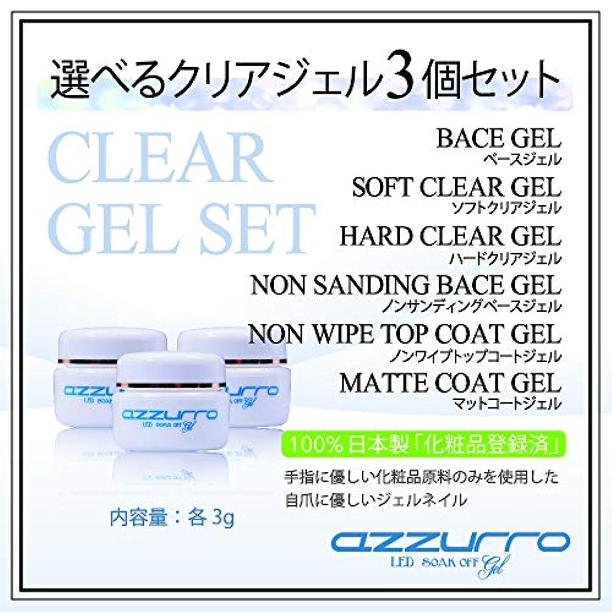 免疫するケイ素ピンazzurro gel アッズーロ選べるクリアージェル お得な3個セット