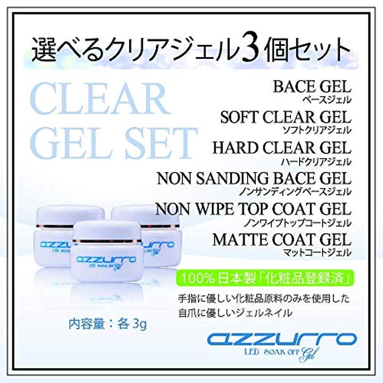 量言語長方形azzurro gel アッズーロ選べるクリアージェル お得な3個セット