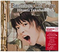 Bamboo Collage by Hitomi Takahashi (2004-06-01)